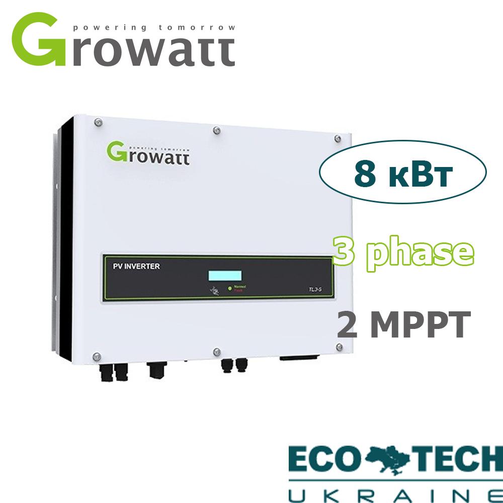 Сетевой солнечный инвертор Growatt 8000 TL3-S (3 фазы, 8 кВт, 2 МРРТ)