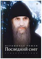 Последний снег: стихотворения Иеромонах Роман (Матюшин)