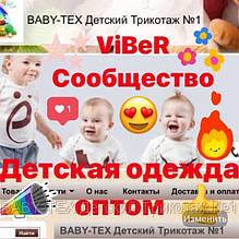 Вайбер Сообщество Детская одежда оптом