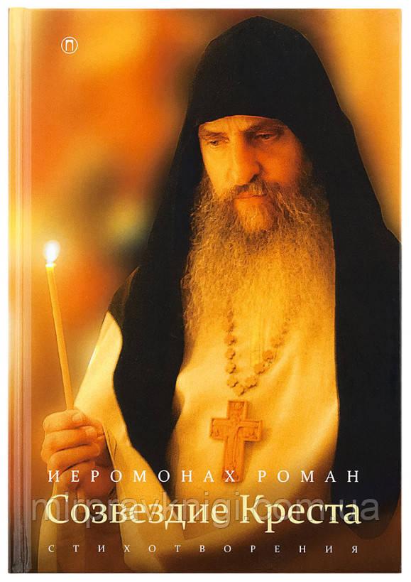 Сузір'я Хреста: вірші Ієромонах Роман (Матюшин)