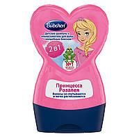 Шампунь и ополаскиватель для волос с волшебным блеском Bubchen Принцесса Розалея 230 мл. Уцененный товар !