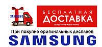 Бесплатная доставка в отделение Новая Почта при покупке дисплеев Samsung.