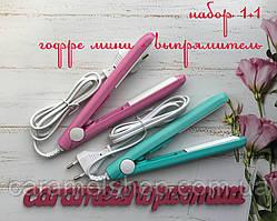 Набор плоек Мини Щипцы ГОФРЕ для Волос ProMozer MZ-7052 + ВЫПРЯМИТЕЛЬ Утюжок 1+1
