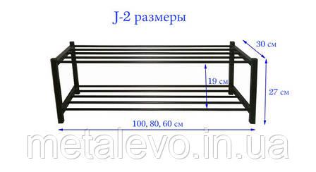 Полка металлическая для обуви J2 (обувница, подставка для обуви), фото 2