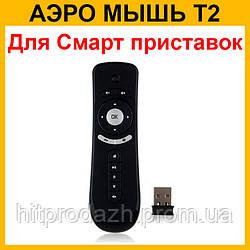Аэромышь Т2, пульт для смарт ТВ приставок андроид, Smart TV х96, медиаплеера andoid x92 x96 tanix tx3
