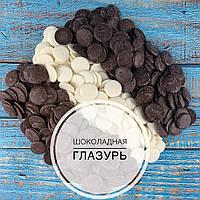 Глазурь кондитерская чёрная 500 грамм