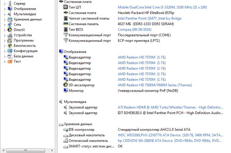 15,6' HP EliteBook 8570p i5-3320M 2 6G 4G 320G ATI 7570M(1GB) HD+ АКБ  2,5ч#795