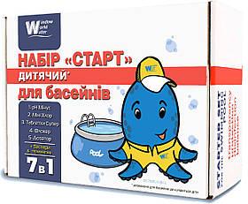 Химия для бассейна, набор «Старт» для детских бассейнов 7 в 1