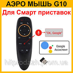 Аэромышь G10, пульт для смарт ТВ приставок андроид, Smart TV х96, медиаплеера andoid x92 x96 tanix tx3