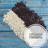 Глазурь кондитерская чёрная в осколках 500 грамм