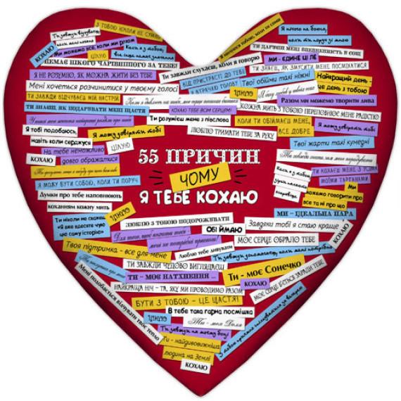 Подушка серце або декоратина, оригінальна подушка у вигляді серця Present 37х37 см «55 причин» 4PS_15L059