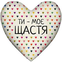 Подушка серце або декоратина, оригінальна подушка у вигляді серця Present 37х37 см «Ти - моє щастя» 4PS_15L078