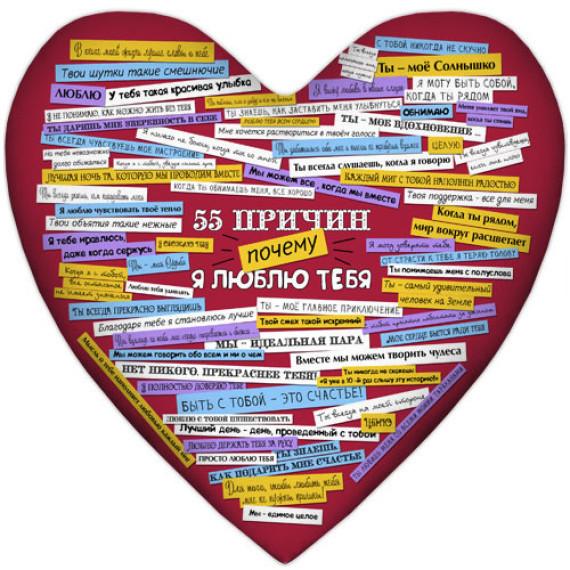 Подушка серце або декоратина, оригінальна подушка у вигляді серця Present 37х37 см «55 причин» 4PS_15L057