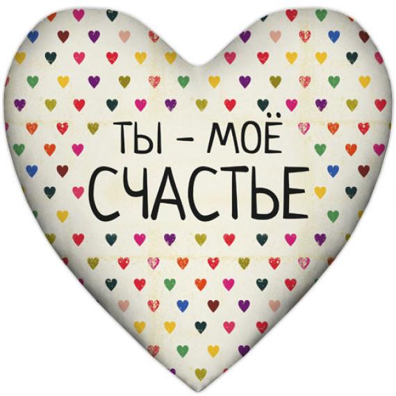 Подушка серце или декоративная подушка Present 37х37 см Present «Ты - моё счастье» RUS  4P