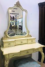 Туалетный стол с зеркалом в стиле барокко №10 (В НАЛИЧИИ), фото 3