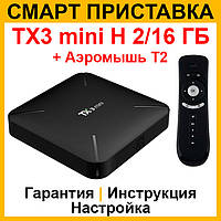 Смарт ТВ приставка TANIX TX3 mini H 2/16 + Аэромышь Т2. Андроид приставка Smart TV x96, медиаплеер x92
