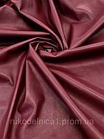 ЭКО кожа ( ш.150 см.) Бордо , гарантированное наличие ,для пошива чехлов для авто, мебели, одежды.