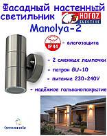 Садово-парковый фасадный светильник-бра Horoz Electric Manolya-2 240V 2*35W IP44