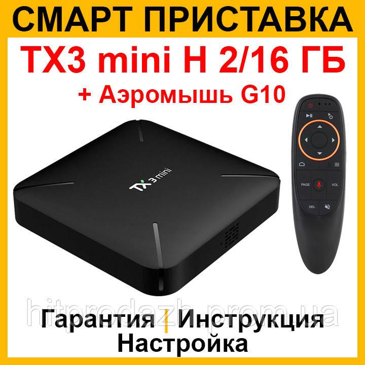 Смарт ТВ приставка TANIX TX3 mini H 2/16 + Аэромышь G10. Андроид приставка Smart TV x96, медиаплеер x92