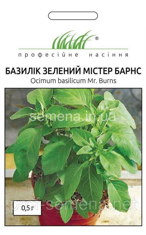 Базилік зелений Містер Барнс  0,5г.