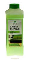Клининговое средство для чистки ковровых покрытий Carpet Cleaner 1 л (пятновыводитель) Grass