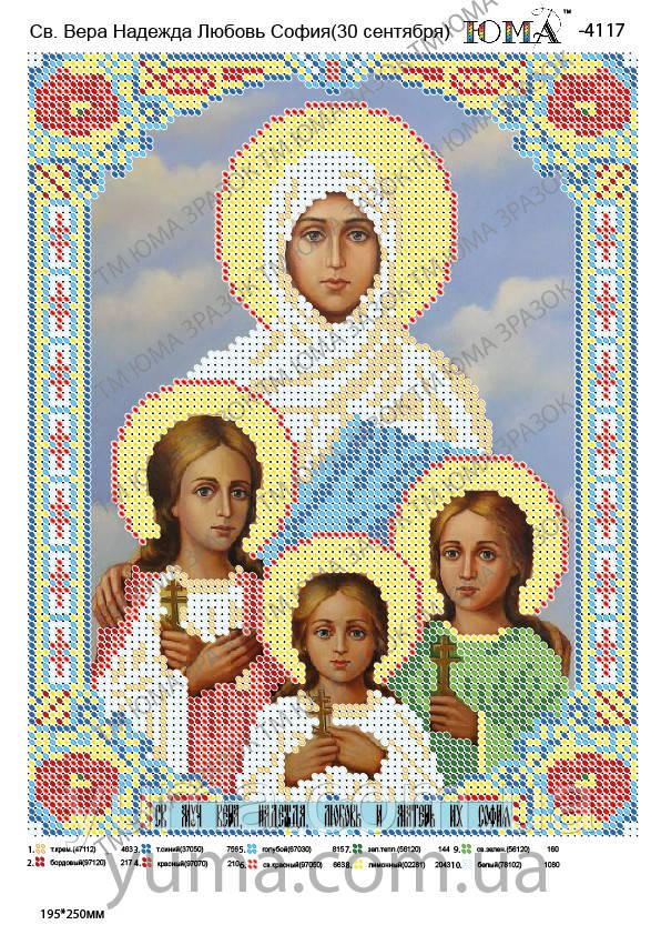 Св. Муч. Вера Надежда Любовь и их мать София
