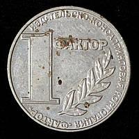 Монетовидный жетон Украины 1 фактор 2002 г.