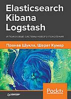 Elasticsearch, Kibana, Logstash і пошукові системи нового покоління. Шукла П., Кумар Ш.