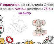 🎁 АКЦИЯ! Стульчик ORIBEL COCOON + ПОДАРОК! Мягкая игрушка NATTOU  (подарок на выбор)