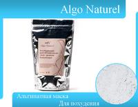 Альгинатная маска для похудения Algo Naturel (Франция) 200 г