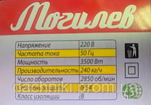 Зернодробилка Могилев МКЗ-240 (Для переработки пшеницы,ячменя,ржи,кукурузы в початках и т.д), фото 3