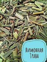 Лимонная трава (Лемонграсс)15*2/молотая