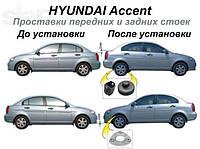 Проставки передних -задних стоек автомобиля Hyundai Accent 2006г-2011г