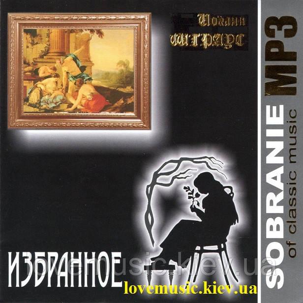 Музичний сд диск ИОГАНН ШТРАУС Избранное (2005) mp3 сд