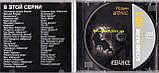 Музичний сд диск ИОГАНН ШТРАУС Избранное (2005) mp3 сд, фото 2