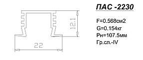 Профиль светодиодный врезной ПАС-2230 анод. L-2метра, фото 3