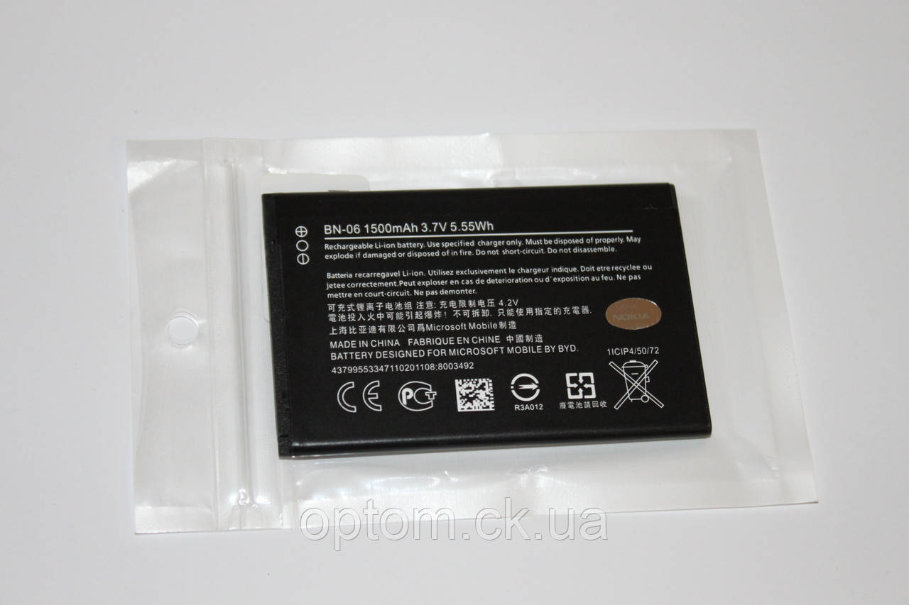 Аккумулятор Nokia BN-06 (Lumia 430) orig