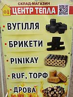 Топливный брикет 7 видов - RUF, PINI KAY, NESTRO, торфяной, уголь, фото 1
