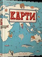Книга Карти Ілюстрована мандрівка материками, морями та культурами світу