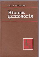 Вікова фізіологія А.Г. Хрипкова