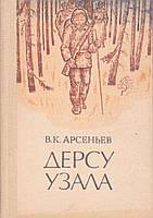 В.К. Арсеньев Дерсу узала