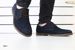 Мужские туфли синие нубук