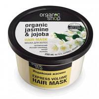 """Organic shop"" маска для волос индийский жасмин, обьем 250мл"