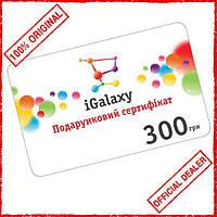 Сертификат на товары сети интернет-магазинов iGalaxy.ua на 300 грн