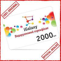 Сертификат на товары сети интернет-магазинов iGalaxy.ua на 2000 грн