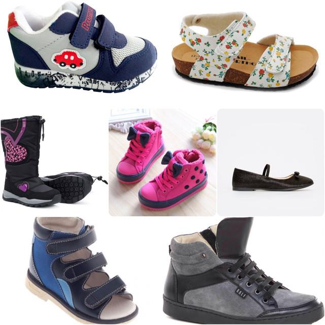 Обувь для детей оптом