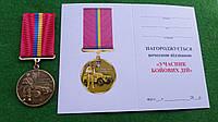 """Медаль """"Учасник бойових дій"""" з документом"""