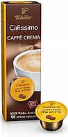 Кофе в капсулах Tchibo Caffitaly Cafissimo Caffe Crema Fine Aroma 10 шт., Германия