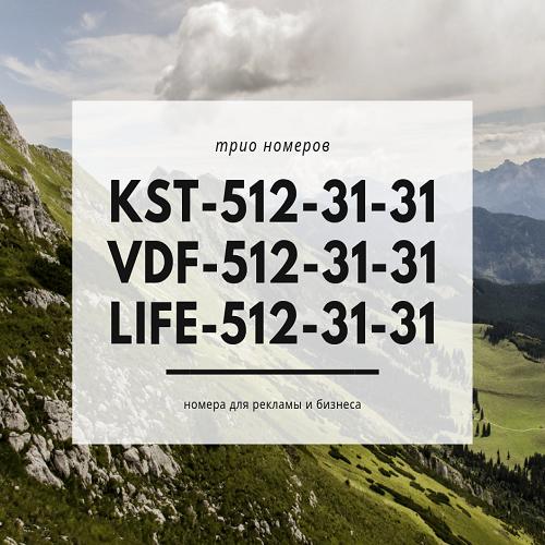 Трио Золотых Мобильных Номеров 512-31-31 Три Одинаковых Мобильных Номера Kyivstar Lifecell Vodafone