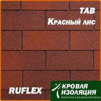 Гибкая черепица RUFLEX Tab Красный лис